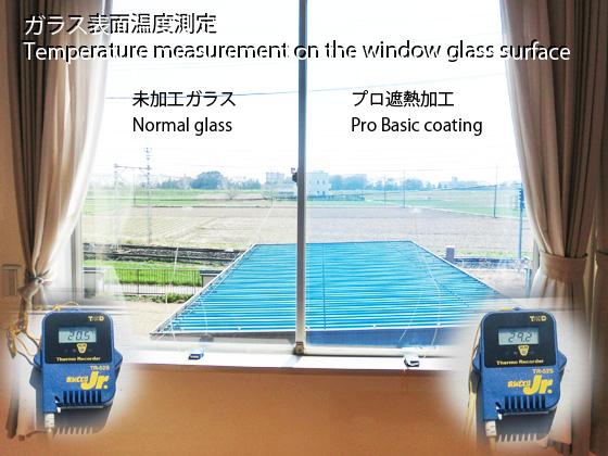全体-ガラス表面プロタイプ