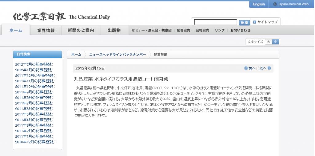化学工業日報 2012-2-15記事