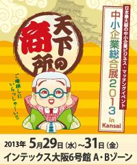 中小企業総合展2013in Kansaiに出展します。