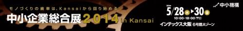 中小企業総合展2014 in Kansaiに出展致します。