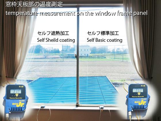 全体-セルフ遮熱標準